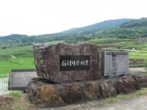 S160615石割の里の石碑
