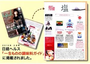 100115_日経ヘルス「一生ものの調味料ガイド」